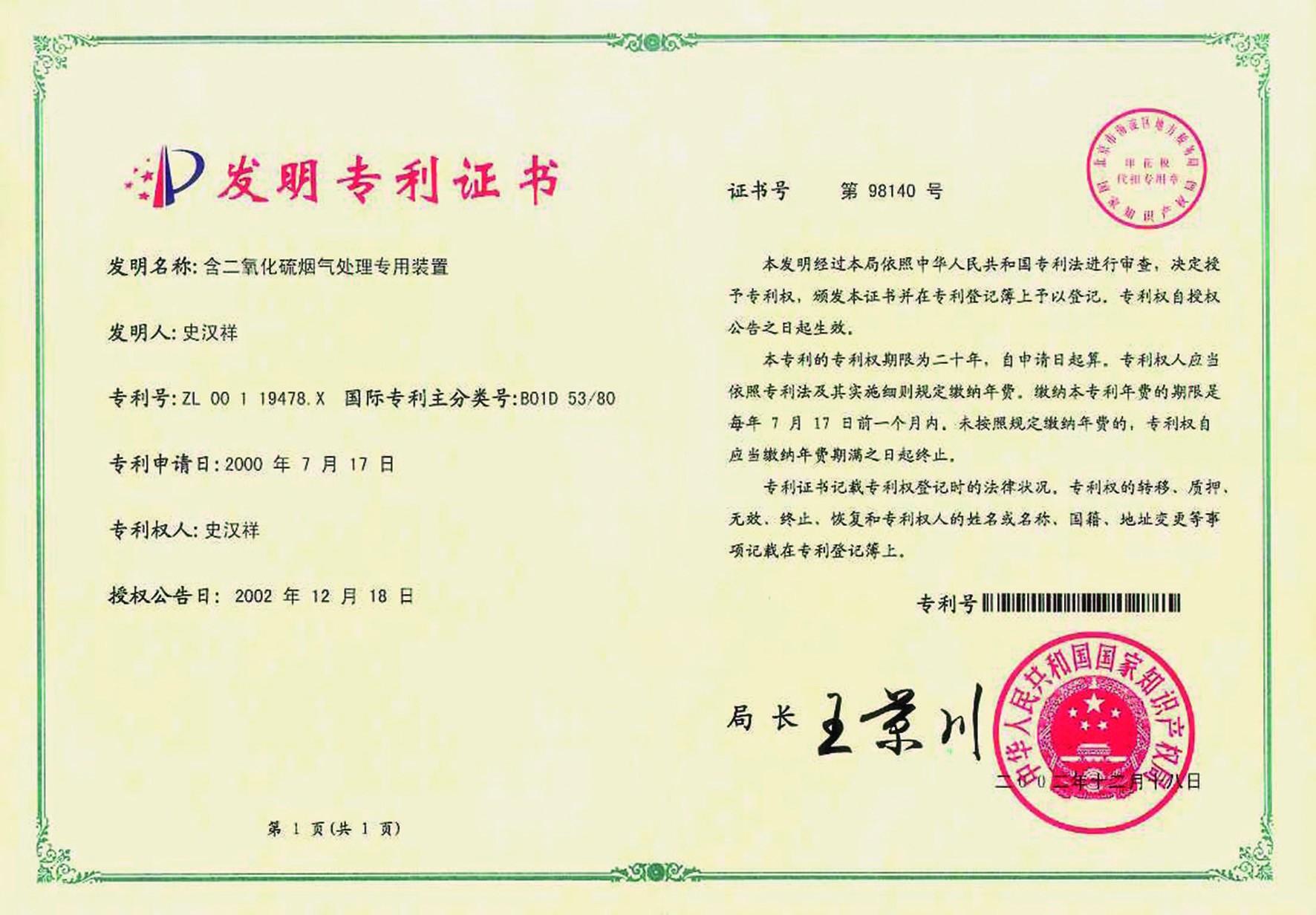 含二氧化硫烟气处理专用装置ZL00119478.X.jpg